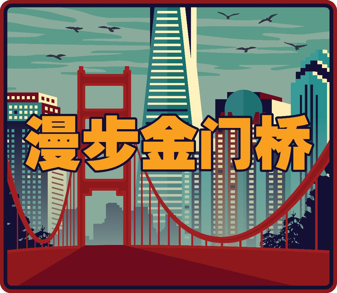 漫步金門橋