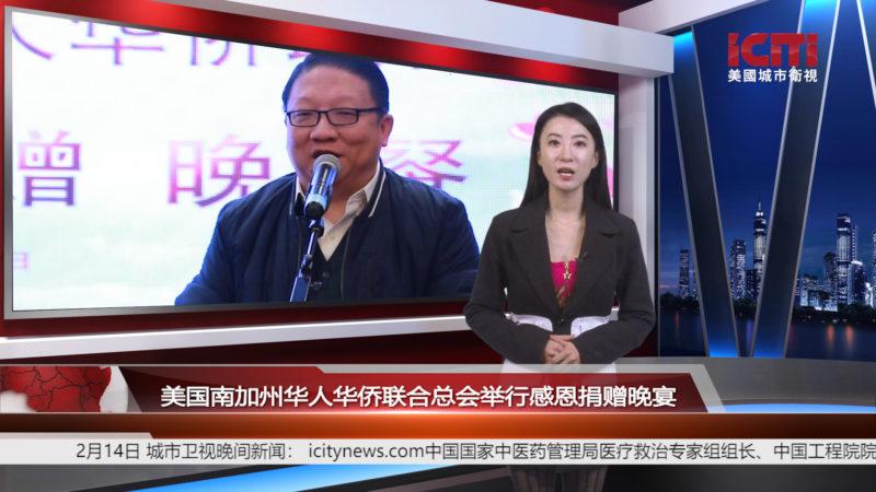 美国南加州华人华侨联合总会举行感恩捐赠晚宴