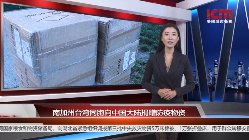 南加州台湾同胞向中国大陆捐赠防疫物资