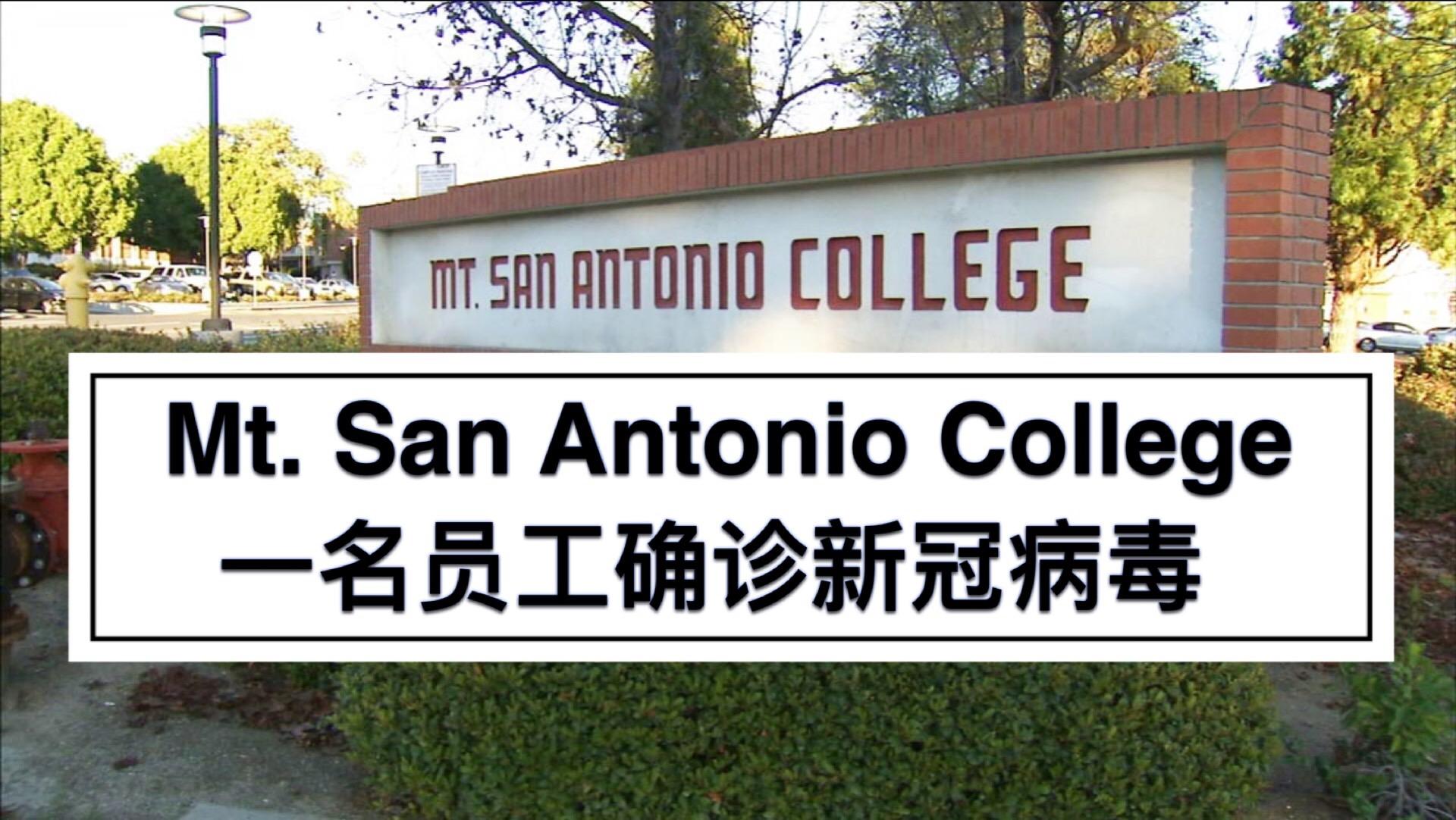 Mt. San Antonio College一名员工确诊新冠病毒
