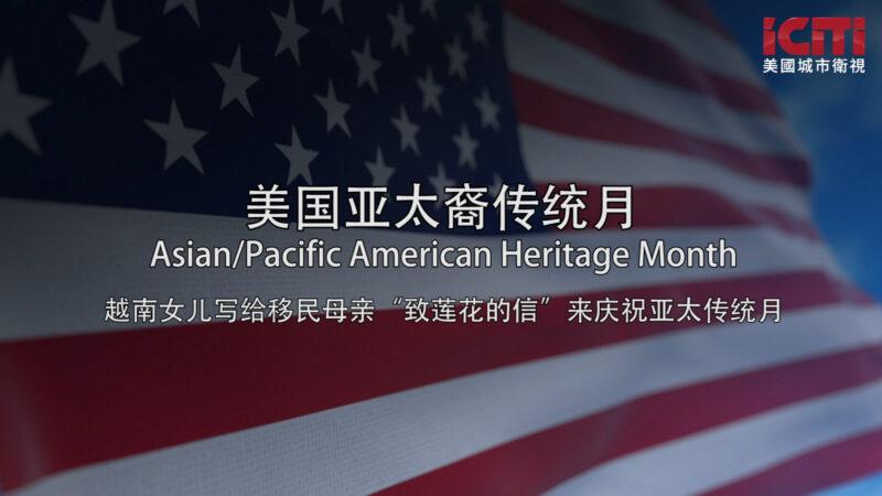 美国亚太裔传统月-越南女儿写给移民母亲的信