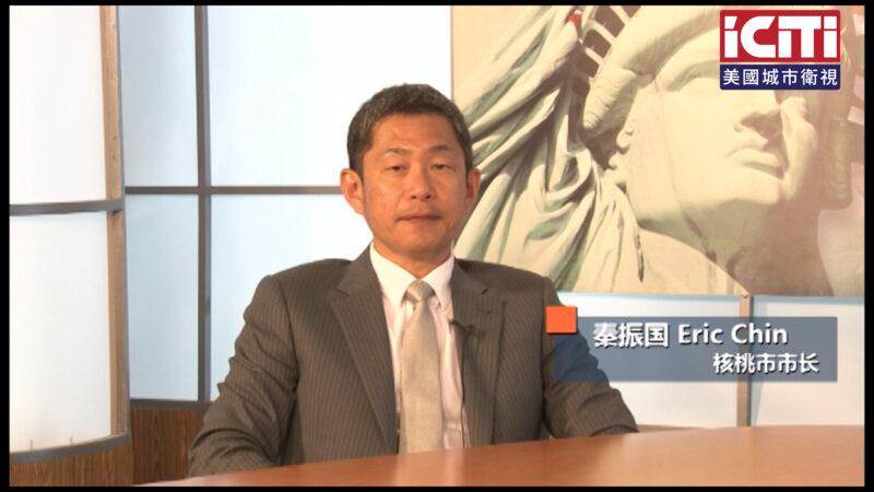 美国城市卫视专访-核桃市市长 秦振国