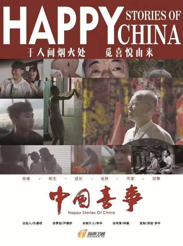 电视剧《中国喜事》即将于美国城市卫视火热播出